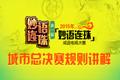 妙语连【珠城市总决赛规则讲解】(图片版)