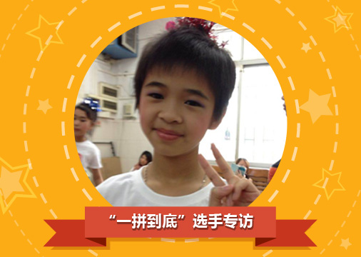 【选手专访】萧岗小学六年级汪然然:使自己英语更加棒
