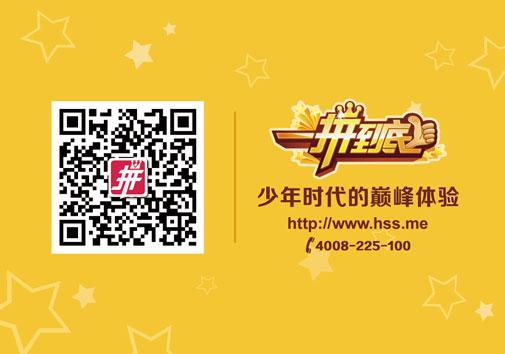 深圳、南海、四会晋级选手见面会