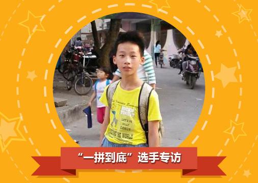 【选手专访】杨屋第一小学六年级陈俊杰:永不言败