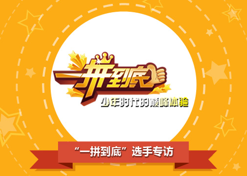Huangpu Liyuan primary school Zhushaoqi: I believe