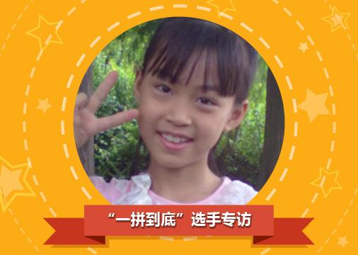 【选手专访】培真小学邓美珠六年级:通过比赛丰富知识面