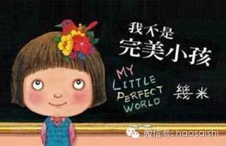 我不是完美小孩,点击率超高的一篇文章!