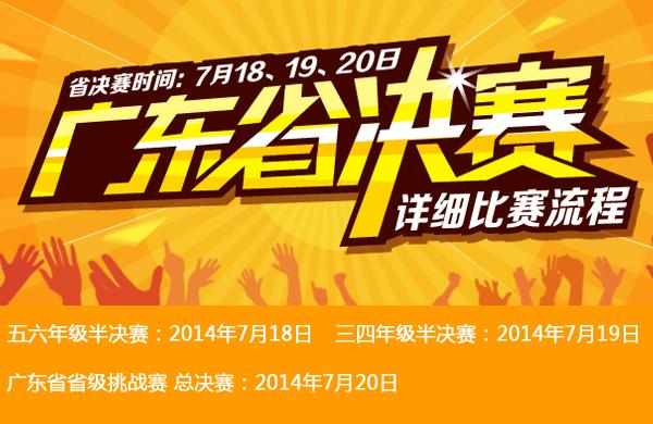 第一届《一拼到底》广东省决赛详细比赛流程