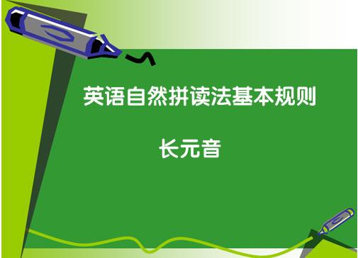 英语自然拼读法基本规则:长元音
