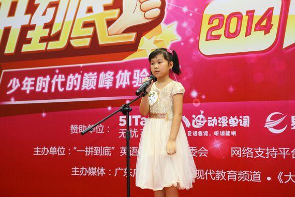 """湛江十六小学周彤恩妈妈:我陪女儿参加""""一拼到底"""""""
