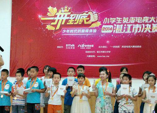【选手专访】湛江赛区三年级组冠军周彤恩专访