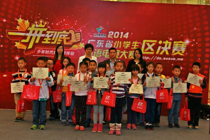 《一拼到底》广州市天河区决赛 结果公布