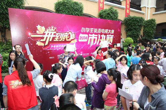 《一拼到底》广州市花都区决赛 结果公布