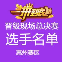 """第二届""""一拼到底""""英语媒体大赛( 惠州赛区)晋级现场总决赛的选手名单"""