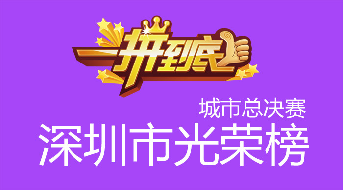 深圳 第二届《一拼到底》英语电视大赛城市总决赛光荣榜