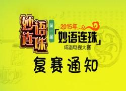 《妙语连珠》成语电视大赛复赛重要答题通知!