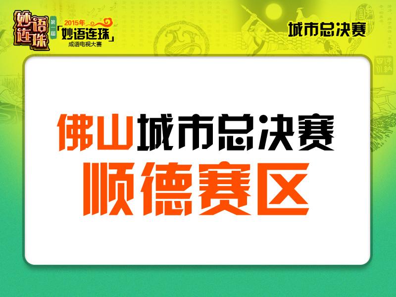"""""""妙语连珠""""成语电视大赛【佛山城市总决赛顺德赛区】"""