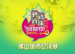 """""""妙语连珠""""成语电视大赛 【佛山市城市总决赛】公告"""