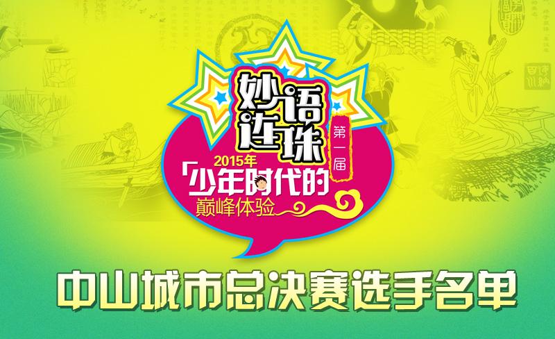 """【中山城市总决赛】第一届""""妙语连珠""""成语电视大赛选手名单"""