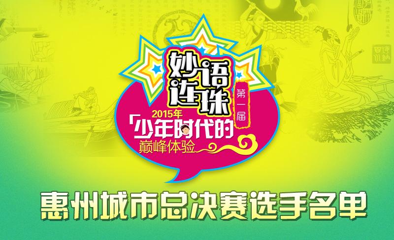 """【惠州城市总决赛】第一届""""妙语连珠""""成语电视大赛选手名单"""