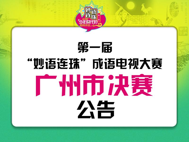 【广州赛区】第一届妙语连珠成语大赛城市总决赛比赛公告