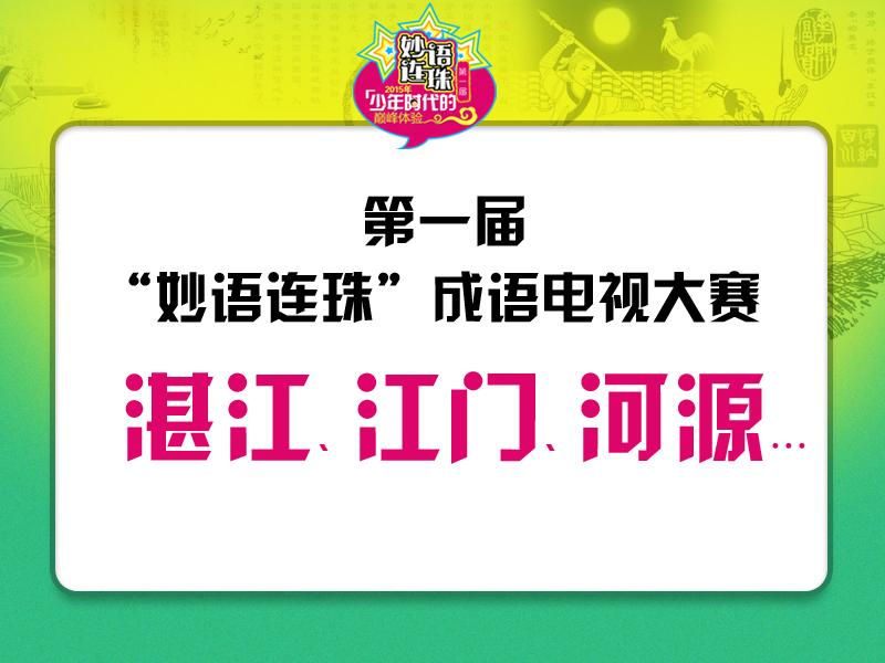 【其它城市选手名单湛江 江门 河源...】妙语连珠成语大赛城市总决赛