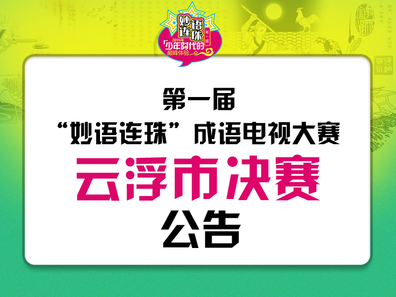 【云浮赛区公告(通知)】第一届妙语连珠成语大赛城市总决赛
