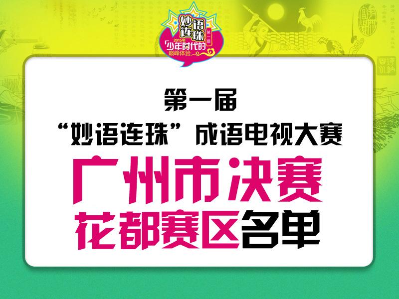 """【广州花都赛区选手名单】第一届""""妙语连珠""""成语电视大赛"""