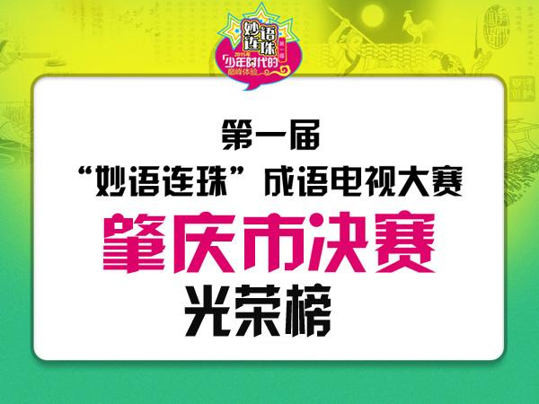 【肇庆市总决赛光荣榜】第一届妙语连珠成语电视大赛