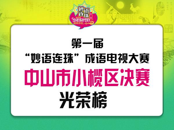 【中山市小榄赛区总决赛光荣榜】第一届妙语连珠成语电视大赛