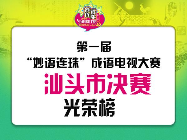 【汕头市总决赛光荣榜】第一届妙语连珠成语电视大赛
