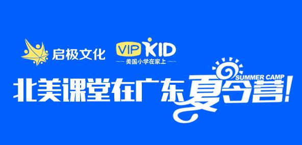 启极&VIPKID(北美课堂在广州夏令营)