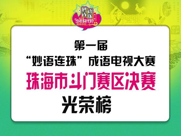【珠海斗门赛区总决赛光荣榜】第一届妙语连珠成语电视大赛