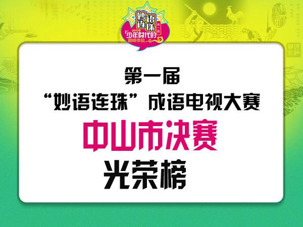 【中山市总决赛光荣榜】第一届妙语连珠成语电视大赛