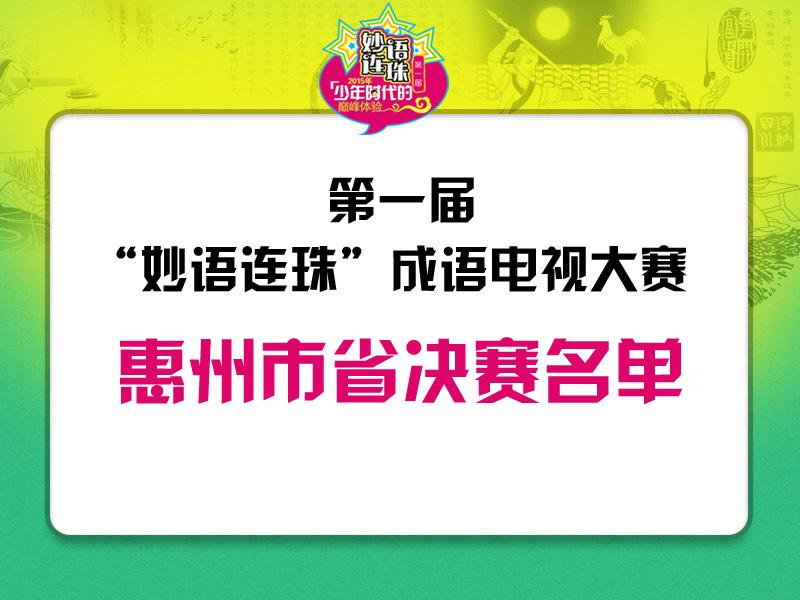 【惠州省赛名单】第一届《妙语连珠》成语大赛