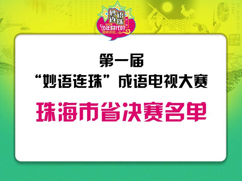 【珠海市省决赛名单】第一届《妙语连珠》成语大赛