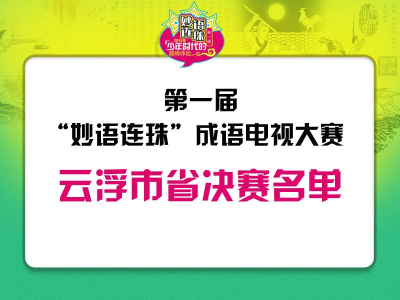 【云浮市省决赛名单】第一届《妙语连珠》成语大赛