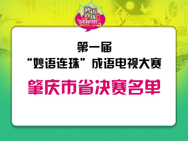 【肇庆市省决赛名单】第一届《妙语连珠》成语大赛