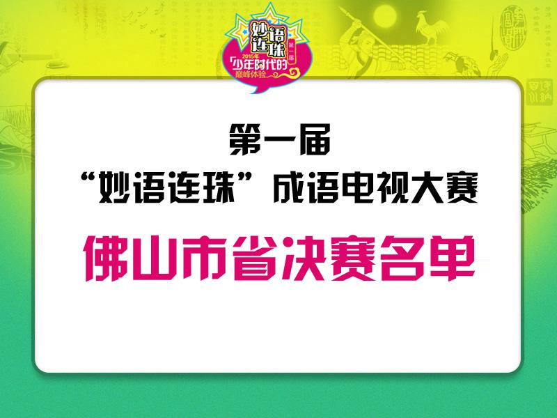 【佛山市省决赛名单】第一届《妙语连珠》成语大赛
