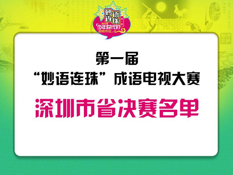 【深圳市省决赛名单】第一届《妙语连珠》成语大赛