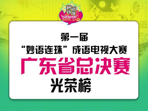 【广东省总决赛光荣榜】第一届妙语连珠成语电视大赛