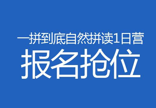 【报名抢位】一拼到底自然拼读1日营招生啦  ~(≧▽≦)/~