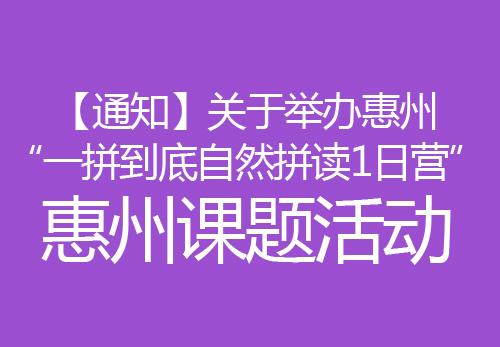 """【惠州课题活动】 关于举办惠州""""一拼到底自然拼读1日营""""的通知"""