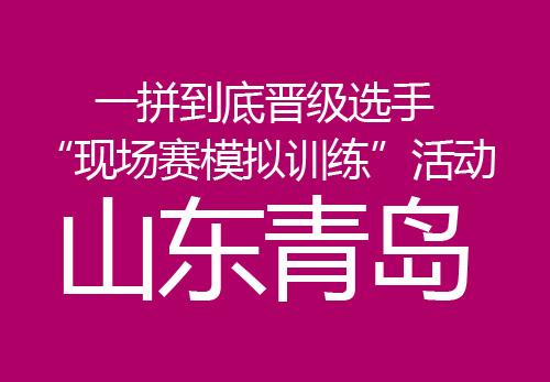 """(青岛)一拼到底晋级选手""""现场赛模拟训练""""活动通知 (2015年11月28号-11月29号)"""