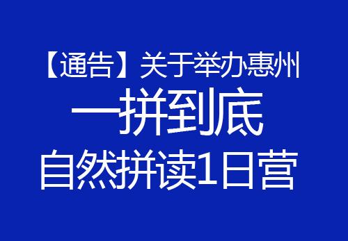"""【通告】关于举办惠州""""一拼到底自然拼读1日营"""""""