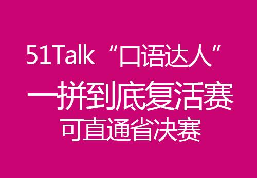 """重要通知:51Talk""""口语达人""""可直通一拼到底英语大赛省决赛"""