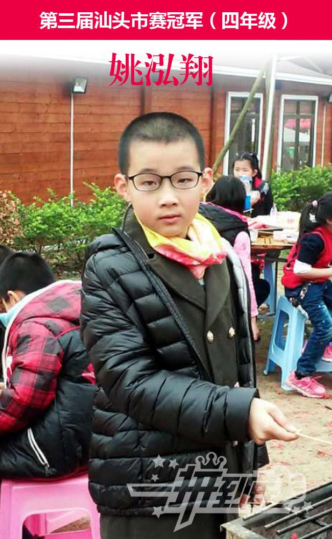 姚泓翔-第三届一拼到底汕头市决赛【四年级】冠军