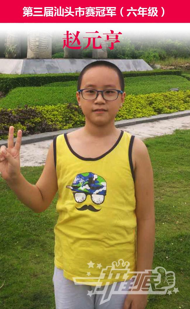 赵元亨-第三届一拼到底汕头市决赛【六年级】冠军