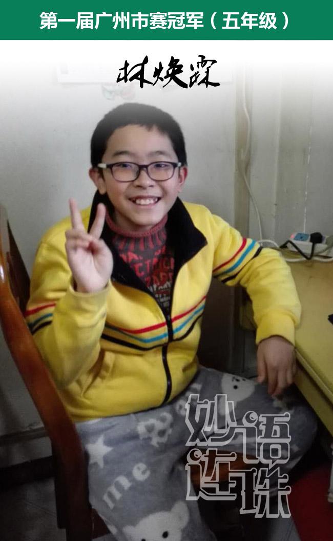 林焕霖-第一届妙语连珠广州市决赛【五年级】冠军