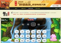 """第二届""""妙语连珠""""成语电视大赛,比赛形式介绍"""