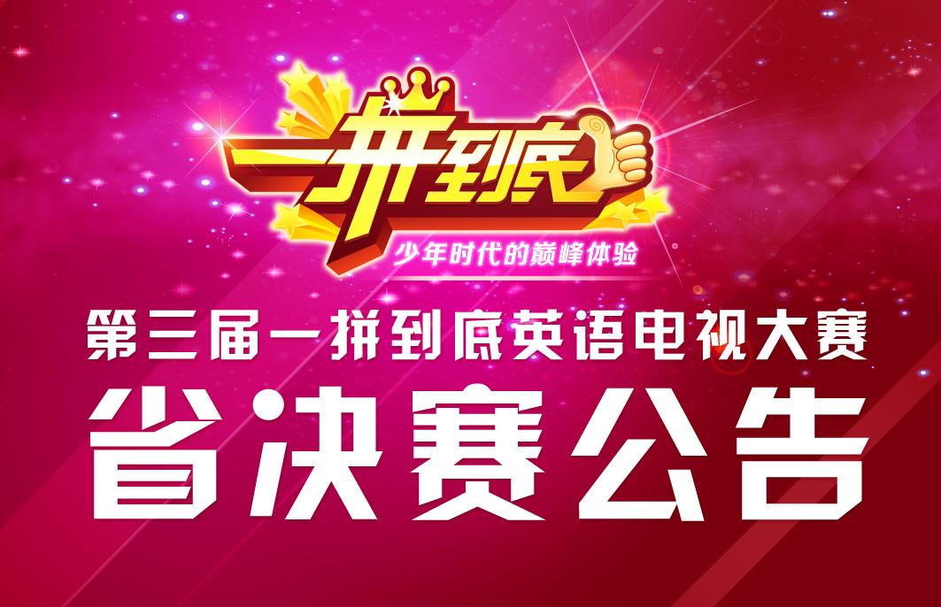 第三届 《一拼到底》英语电视大赛 广东省赛 公告