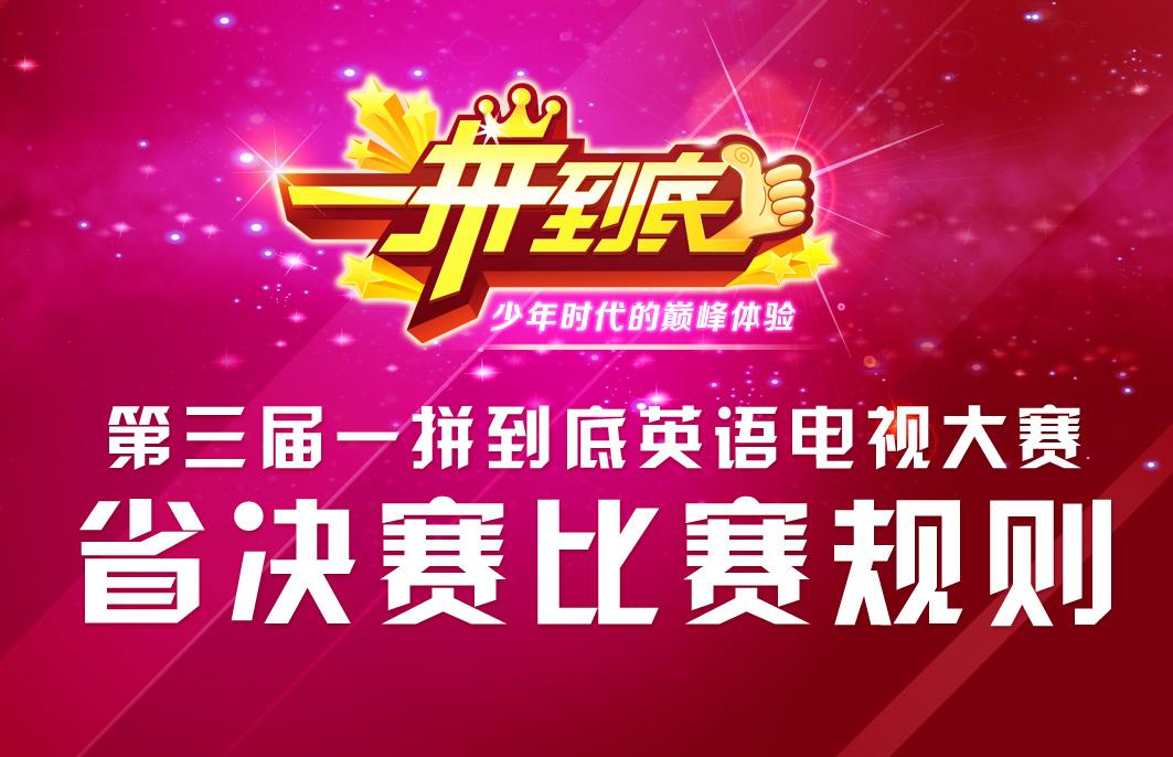 第三届 《一拼到底》英语电视大赛 广东省赛 比赛规则