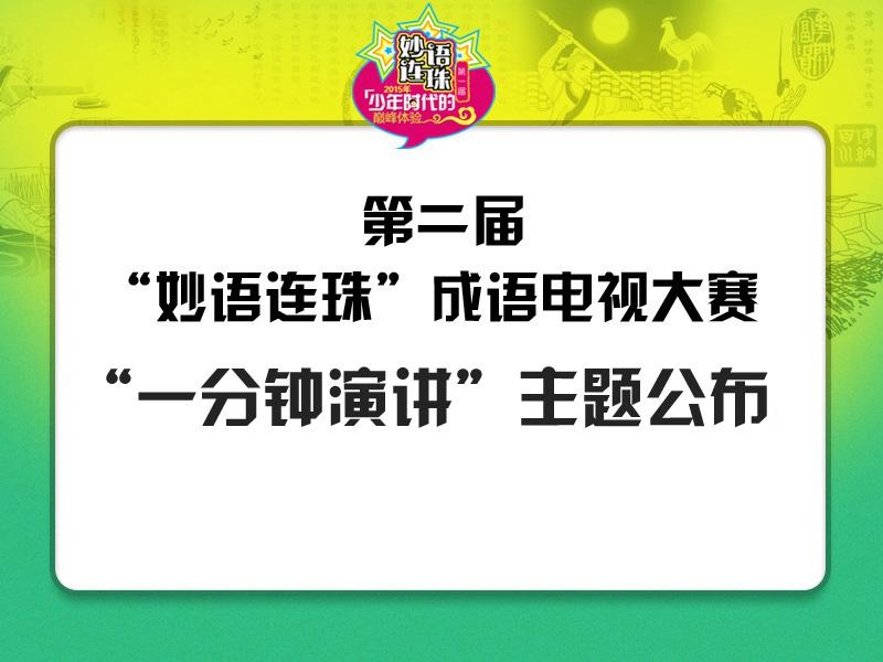 """第二届""""妙语连珠""""成语电视大赛 """"一分钟演讲""""主题公布"""