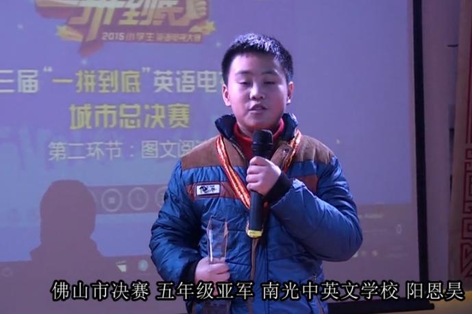 一拼到底第三届佛山市决赛 五年级亚军阳恩昊